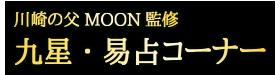 川崎の父MOON監修 九星占いコーナー